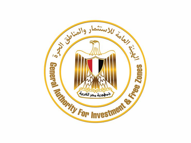 لوجو الهيئة العامة للاستثمار والمناطق الحرة